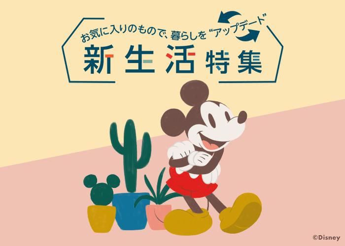 ディズニー新生活特集