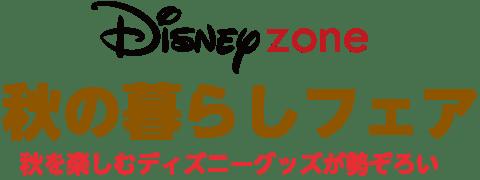Disney Zone 秋の暮らしフェア 秋の暮らしを楽しむディズニーグッズが勢ぞろい