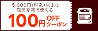 当社指定暖房家電 5,000円以上(税込)で100円OFF クーポン