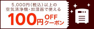 当社指定加湿器・空気清浄機 5,000円以上(税込)で100円OFF クーポン