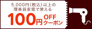 当社指定理美容家電 5,000円以上(税込)で100円OFF クーポン