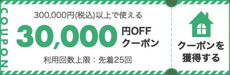 30,000円OFFクーポン