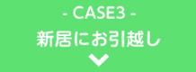 CASE3 新居にお引越し