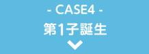 CASE4 第1子誕生