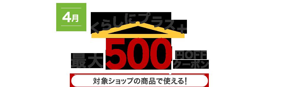 4月 くらしにプラス+ 最大500円OFFクーポン
