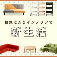 家具通販のグランデ