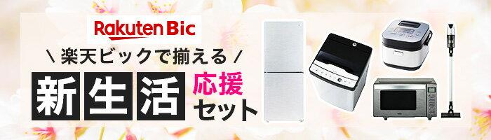 Rakuten Bic 楽天ビックで揃える新生活応援セット