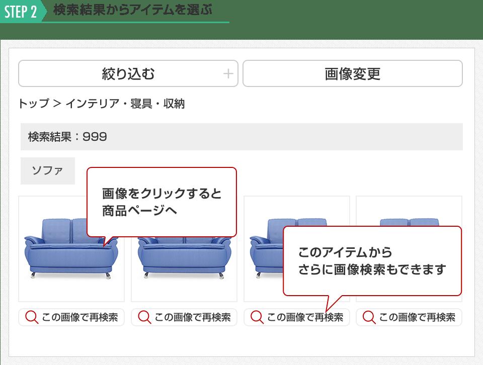 STEP2 検索結果からアイテムを選ぶ