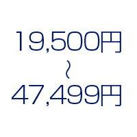 19,500円〜47,499円