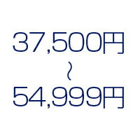 37,500円〜54,999円