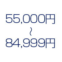 55,000円〜84,999円