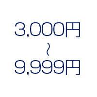 3,000円〜9,999円