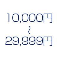 10,000円〜29,999円