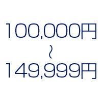 100,000円〜149,999円