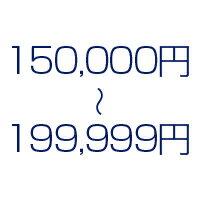 150,000円〜199,999円