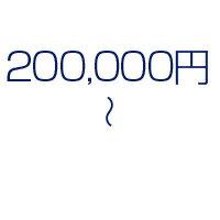 200,000円〜