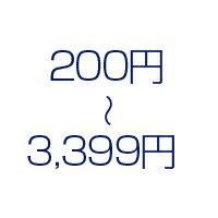 200円〜3,399円