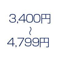 3,400円〜4,799円