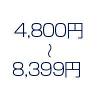 4,800円〜8,399円