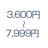 3,600円〜7,999円
