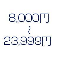8,000円〜23,999円