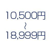 10,500円〜18,999円