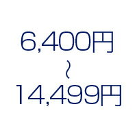 6,400円 〜 14,499円