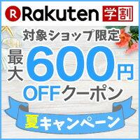 学割でお得!最大600円OFFクーポンプレゼント!