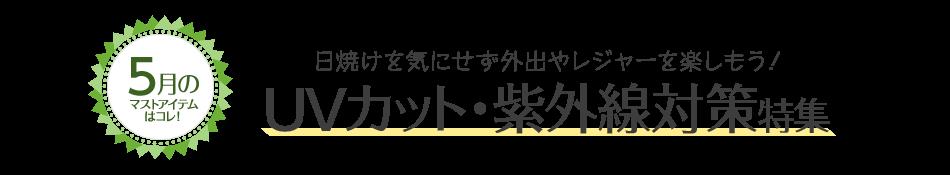 【楽天市場】UVカット・紫外線対策特集
