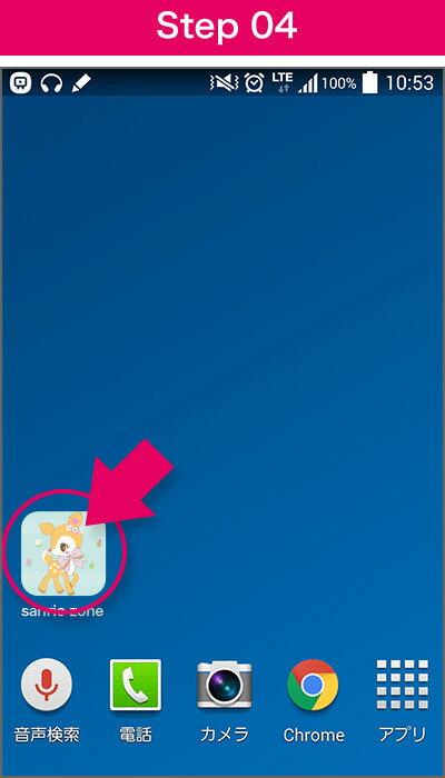 Step4 ホーム画面にアイコンが登録されます。