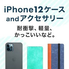 iPhone12ケース特集