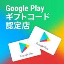 Google Play ギフトコード 認定店