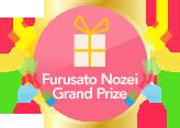 Furusato Nozei Grand Prize