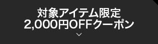 対象アイテム限定2,000円OFFクーポン