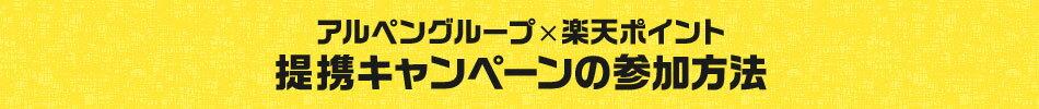 アルペングループ×楽天ポイント 提携キャンペーンの参加方法