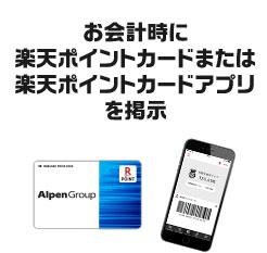 お会計時に 楽天ポイントカードまたは 楽天ポイントカードアプリ を掲示