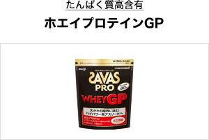 たんぱく質高含有 ホエイプロテインGP