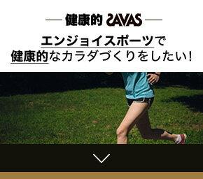 健康的SAVAS エンジョイスポーツで健康的なカラダづくりをしたい!