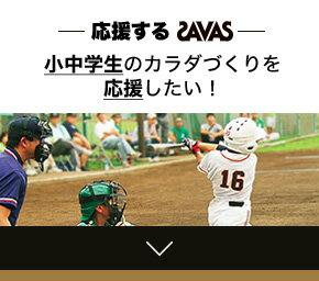 応援するSAVAS 小中学生のカラダづくりを応援したい!
