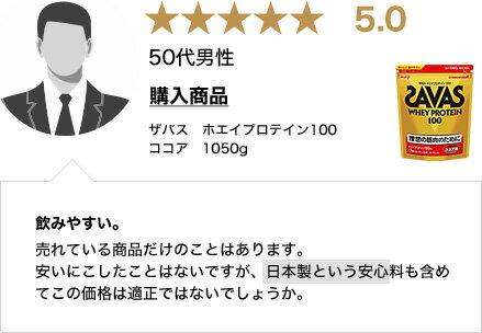 ★5.0 50代男性 購入商品 ザバス ホエイプロテイン100 ココア 1050g 飲みやすい。 売れている商品だけのことはあります。安いにこしたことはないですが、日本製という安心料も含めてこの価格は適正ではないでしょうか。