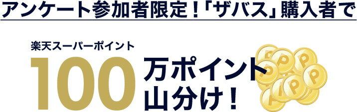 アンケート参加者限定!「ザバス」購入者で楽天スーパーポイント100万ポイント山分け