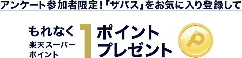 アンケート参加者限定!「ザバス」をお気に入り登録してもれなく楽天スーパーポイント1ポイントプレゼント