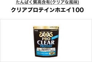 たんぱく質高高含有(クリアな風味) クリアプロテインホエイ100