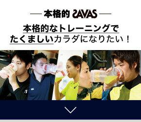 本格的SAVAS 本格的なトレーニングでたくましいカラダになりたい!