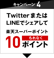 キャンペーン4TwitterまたはLINEでシェアして楽天スーパーポイントもれなく10ポイント