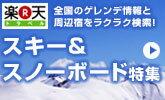 【2014-2015】新作スキー用品&ウエア!