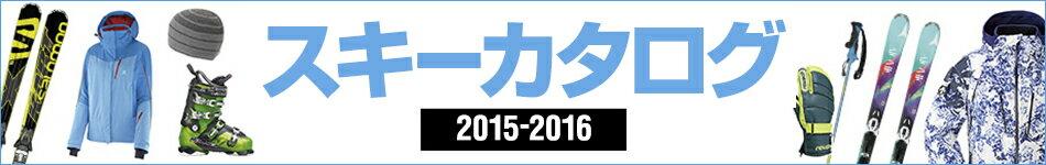 スキーカタログ 2015-2016