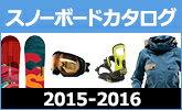 【2015-2016】新作スノーボード用品&ウエア大集合!