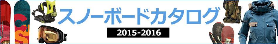 スノーボードカタログ 2015-2016