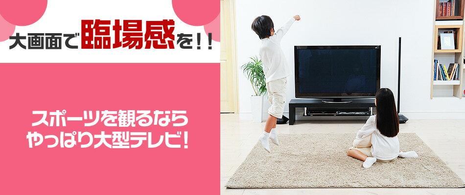 大画面で臨場感を!!スポーツを観るならやっぱり大型テレビ!
